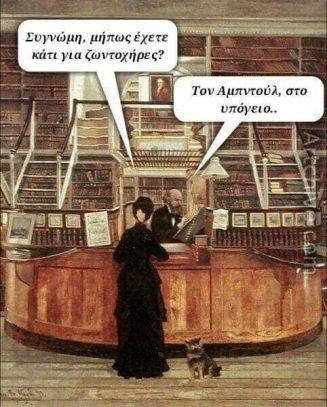 6335 Χιουμοριστικά αρχαία memes με βιβλία 7