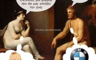 6319 Σαρκαστικά, χιουμοριστικά αρχαία memes 3