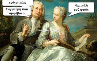 6581 Σαρκαστικά, χιουμοριστικά αρχαία memes 3