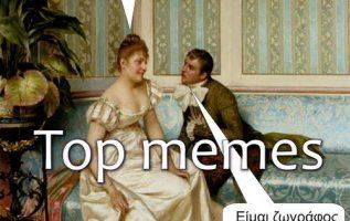 6780 Σαρκαστικά, χιουμοριστικά αρχαία memes 2