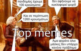 6756 Χιουμοριστικά αρχαία memes, Θα σας ειδοποιήσουμε 2