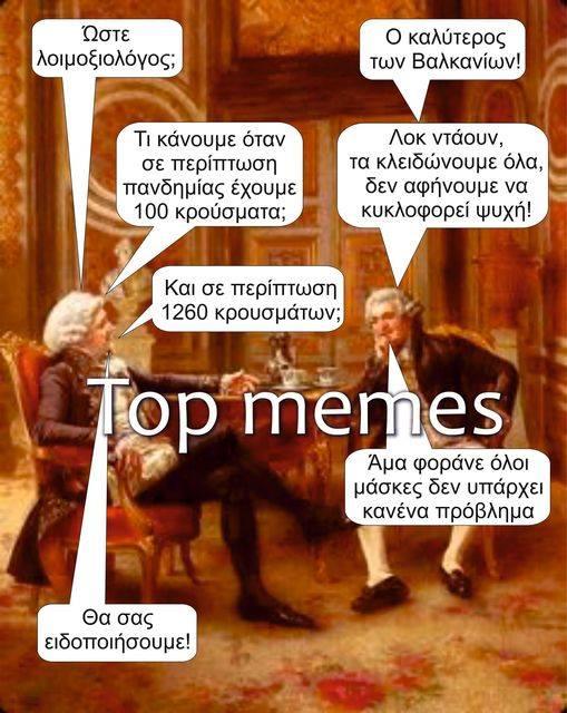 6756 Χιουμοριστικά αρχαία memes, Θα σας ειδοποιήσουμε 3