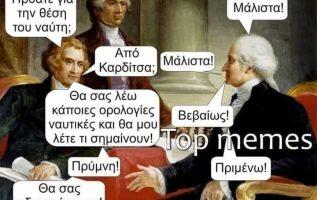 6744 Χιουμοριστικά αρχαία memes, Θα σας ειδοποιήσουμε 4
