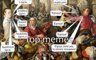 6888 Σαρκαστικά, χιουμοριστικά αρχαία memes 5