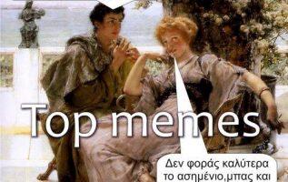 6908 Σαρκαστικά, χιουμοριστικά αρχαία memes 2