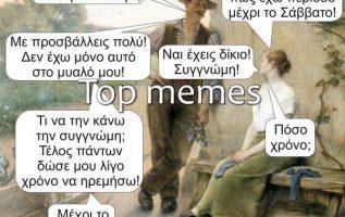 6900 Σαρκαστικά, χιουμοριστικά αρχαία memes 3
