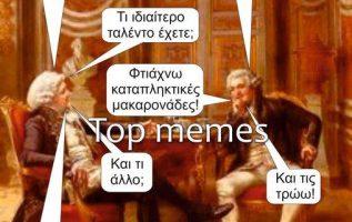 7026 Χιουμοριστικά αρχαία memes, Θα σας ειδοποιήσουμε 3