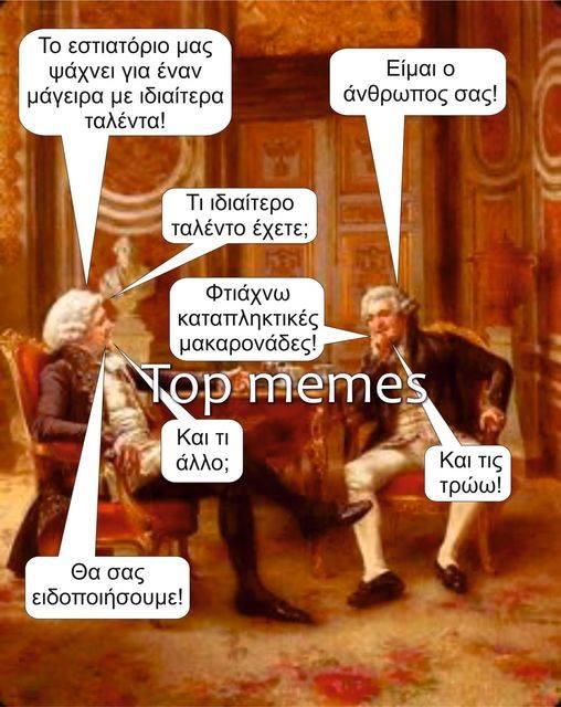 7026 Χιουμοριστικά αρχαία memes, Θα σας ειδοποιήσουμε 1