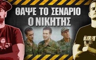 ΘΑΨΕ ΤΟ ΣΕΝΑΡΙΟ - 5 - Ο νικητής 1