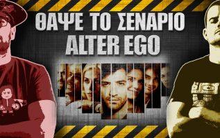 ΘΑΨΕ ΤΟ ΣΕΝΑΡΙΟ - 6 - Alter Ego 1