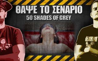 ΘΑΨΕ ΤΟ ΣΕΝΑΡΙΟ - 8 - Fifty Shades of Grey 1