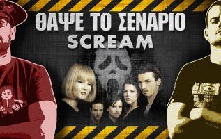 ΘΑΨΕ ΤΟ ΣΕΝΑΡΙΟ - 9 - Scream 1
