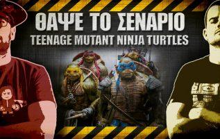 ΘΑΨΕ ΤΟ ΣΕΝΑΡΙΟ - 15 - Teenage Mutant Ninja Turtles 1