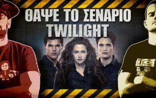 ΘΑΨΕ ΤΟ ΣΕΝΑΡΙΟ - 16 - Twilight 1
