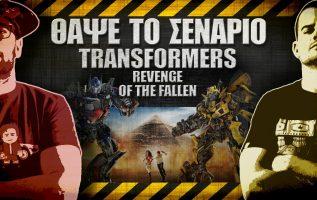 ΘΑΨΕ ΤΟ ΣΕΝΑΡΙΟ - 19 - Transformers: Revenge of the fallen 1