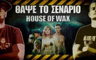 ΘΑΨΕ ΤΟ ΣΕΝΑΡΙΟ - 22 - House of Wax 1