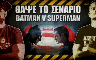 ΘΑΨΕ ΤΟ ΣΕΝΑΡΙΟ - 24 - Batman v Superman 1