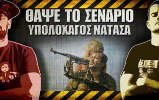 ΘΑΨΕ ΤΟ ΣΕΝΑΡΙΟ - 26 - Υπολοχαγός Νατάσα 1