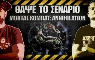 ΘΑΨΕ ΤΟ ΣΕΝΑΡΙΟ - 27 - Mortal Kombat: Annihilation 1