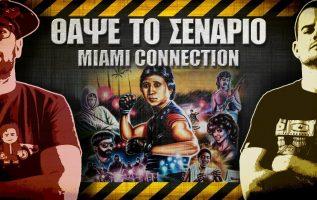ΘΑΨΕ ΤΟ ΣΕΝΑΡΙΟ - 30 - Miami Connection 1
