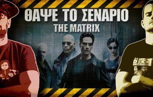 ΘΑΨΕ ΤΟ ΣΕΝΑΡΙΟ - 31 - The Matrix 1