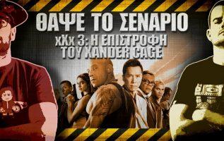 ΘΑΨΕ ΤΟ ΣΕΝΑΡΙΟ - 33 - xXx: Return of Xander Cage 1