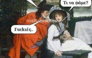 10226 Σαρκαστικά, χιουμοριστικά αρχαία memes 4