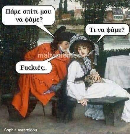 10226 Σαρκαστικά, χιουμοριστικά αρχαία memes 3