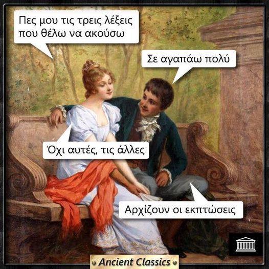 11551 Σαρκαστικά, χιουμοριστικά αρχαία memes 1