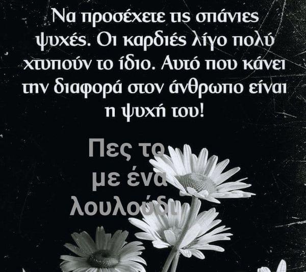 10089 Σοφά αποφθέγματα για την ζωή 3