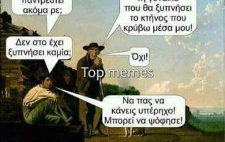 9989 Σαρκαστικά, χιουμοριστικά αρχαία memes 4