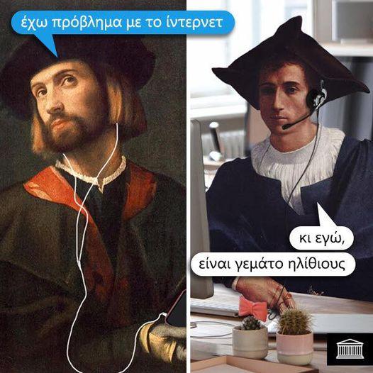 11122 Σαρκαστικά, χιουμοριστικά αρχαία memes 1