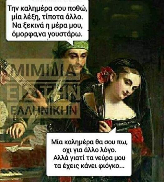 9855 Σαρκαστικά, χιουμοριστικά αρχαία memes 3