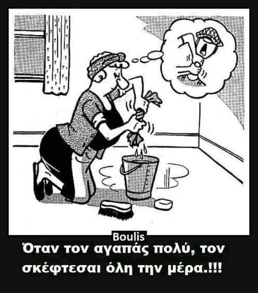 9975 Αστεία σκίτσα, έξυπνο χιούμορ 3