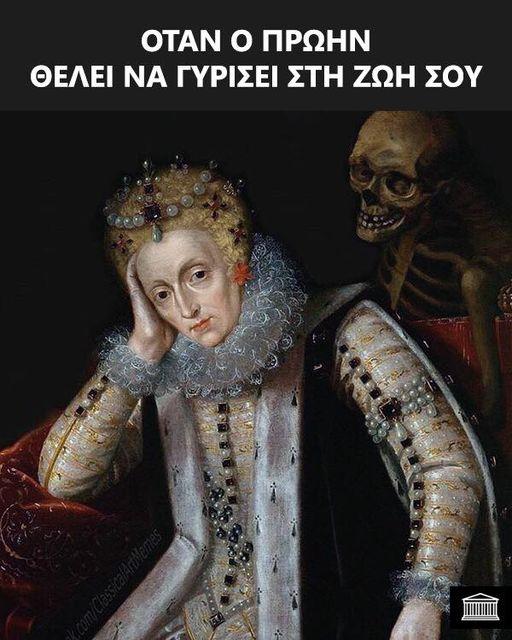 11182 Σαρκαστικά, χιουμοριστικά αρχαία memes 1
