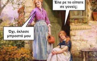 9610 Σαρκαστικά, χιουμοριστικά αρχαία memes 2