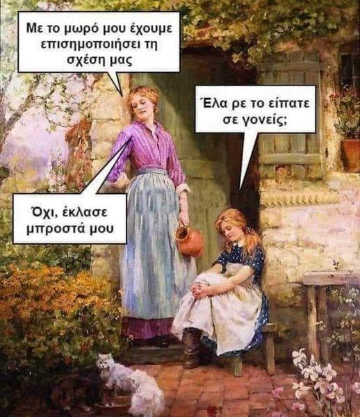 9610 Σαρκαστικά, χιουμοριστικά αρχαία memes 3