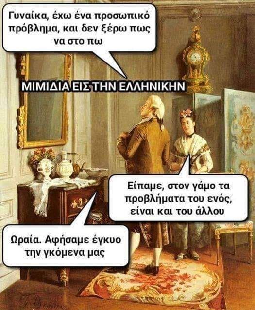9909 Σαρκαστικά, χιουμοριστικά αρχαία memes 3