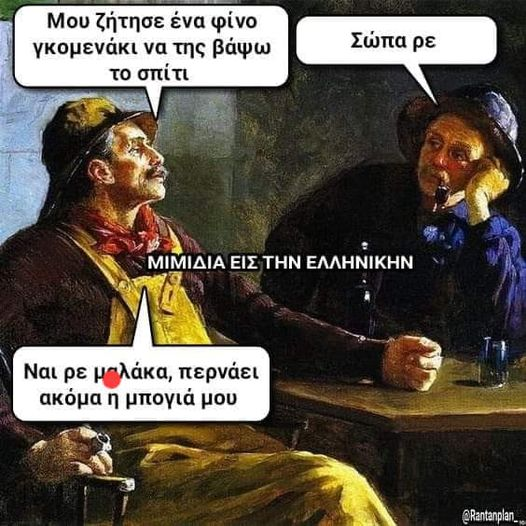 10019 Σαρκαστικά, χιουμοριστικά αρχαία memes 3