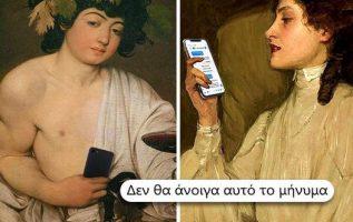 10109 Σαρκαστικά, χιουμοριστικά αρχαία memes 5