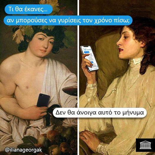 10109 Σαρκαστικά, χιουμοριστικά αρχαία memes 1