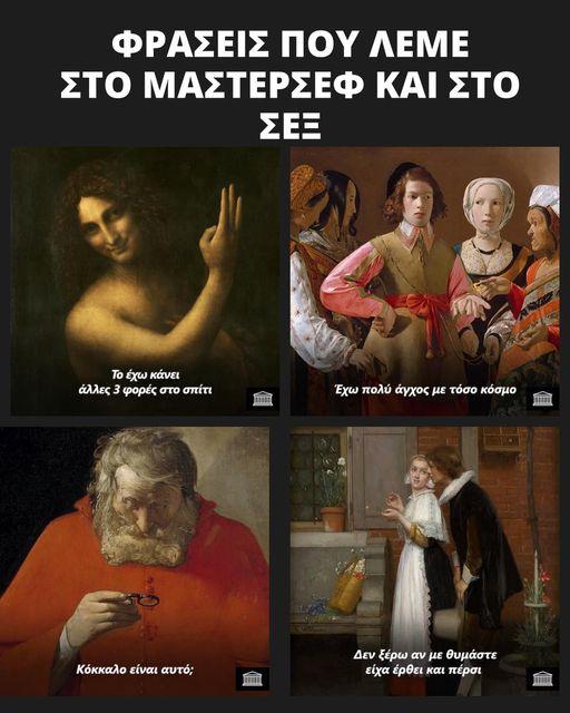 9801 Σαρκαστικά, χιουμοριστικά αρχαία memes 1