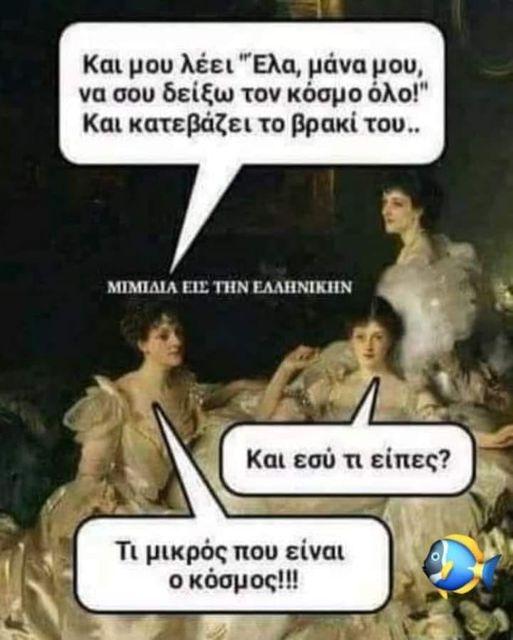 9521 Σαρκαστικά, χιουμοριστικά αρχαία memes 3