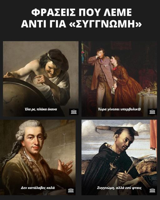 9577 Σαρκαστικά, χιουμοριστικά αρχαία memes 1