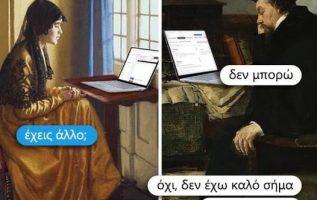 9642 Σαρκαστικά, χιουμοριστικά αρχαία memes 2