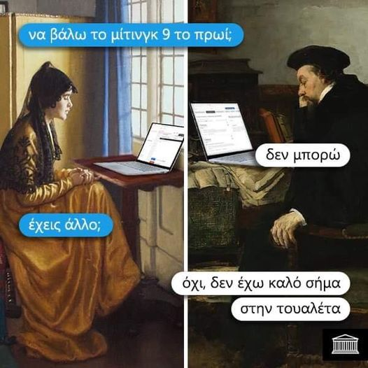 9642 Σαρκαστικά, χιουμοριστικά αρχαία memes 1