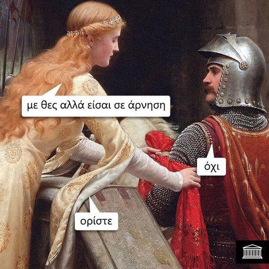 9486 Σαρκαστικά, χιουμοριστικά αρχαία memes 1