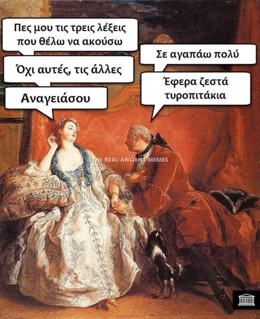 9258 Σαρκαστικά, χιουμοριστικά αρχαία memes 3