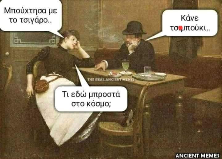 9264 Σαρκαστικά, χιουμοριστικά αρχαία memes 3