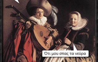 9072 Σαρκαστικά, χιουμοριστικά αρχαία memes 5